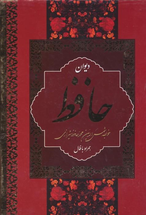 ديوان حافظ همراه با فال قابدار