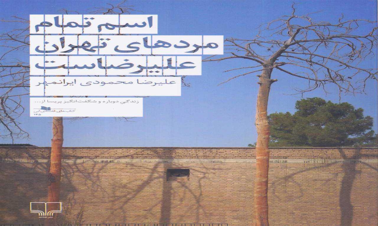 اسم تمام مردهاي تهران عليرضاست