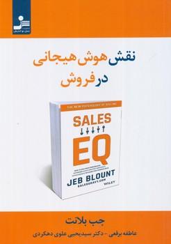 نقش هوش هيجاني در فروش
