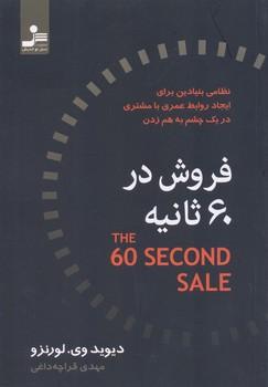 فروش در 60 ثانيه