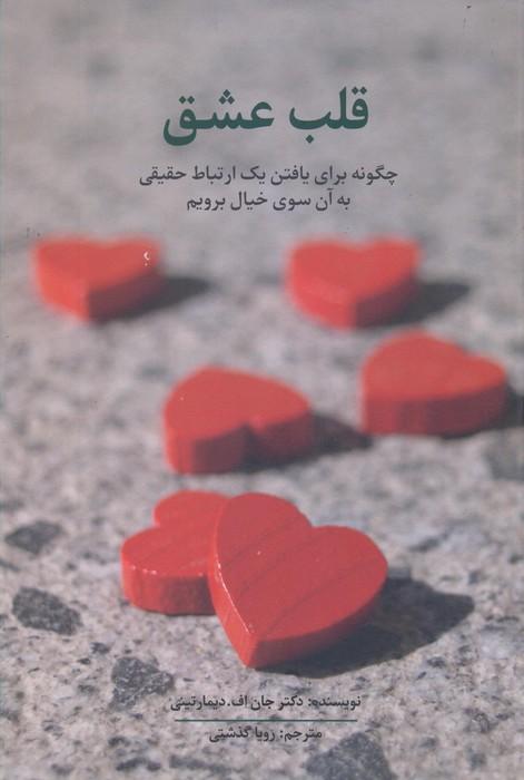 قلب عشق