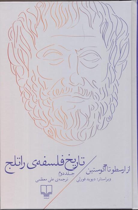 تاريخ فلسفه راتلج (جلد دوم)