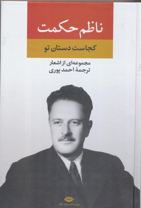 مجموعه اشعار ناظم حكمت