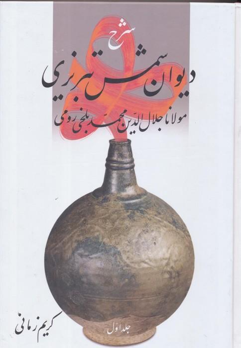 شرح ديوان شمس تبريزي جلد 1