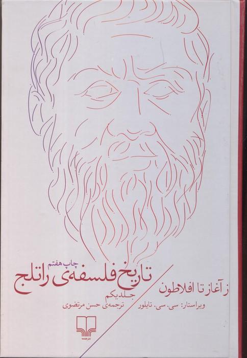 تاريخ فلسفه راتلج (جلد اول)