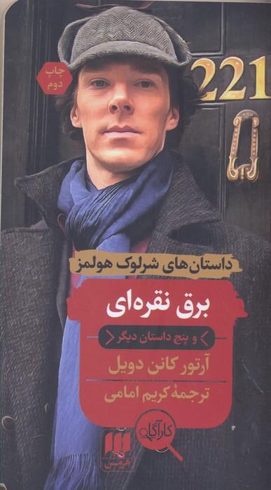 داستان هاي شرلوك هولمز و برق نقره اي
