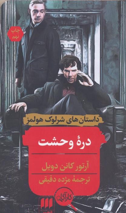 داستان هاي شرلوك هولمز دره وحشت