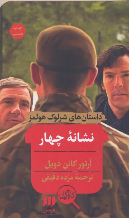 داستان هاي شرلوك هولمز نشانه چهار