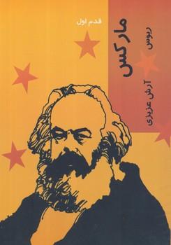 ماركس قدم اول