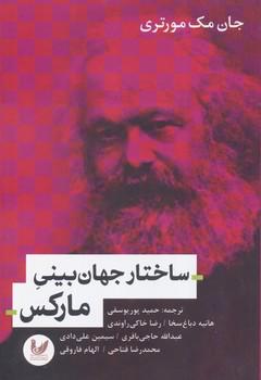 ساختار بيني ماركس