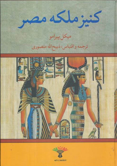 كنيز ملكه مصر