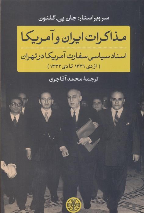 مذاكرات ايران و آمريكا - اسناد سياسي سفارت آمريكا در تهران