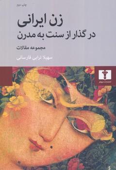 زن ايراني در گذار از سنت به مدرن