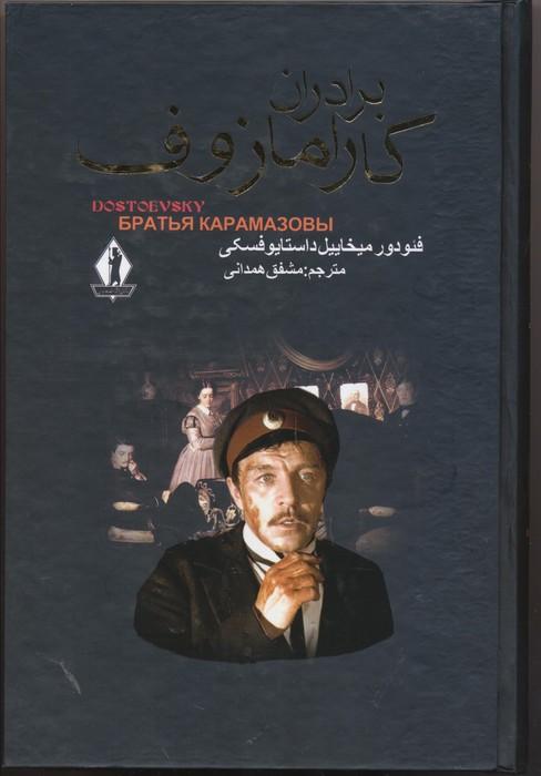 برادران كارامازوف دوجلدي قابدار