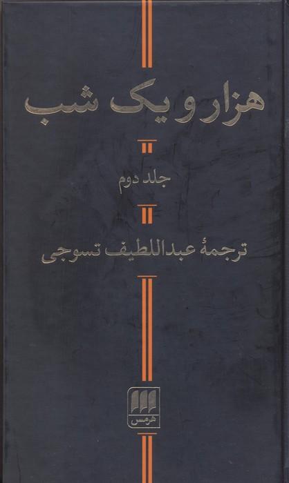 هزار و يك شب (دوره دو جلدي)