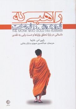 راهبي كه فراري اش را فروخت