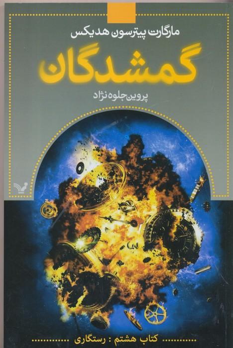 گمشدگان كتاب هشتم رستگاري