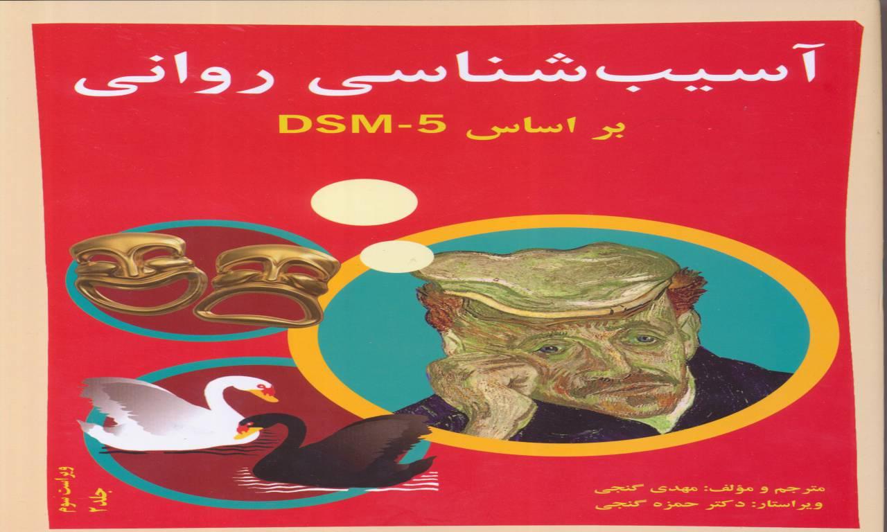 آسيب شناسي رواني DSM5 ج 2