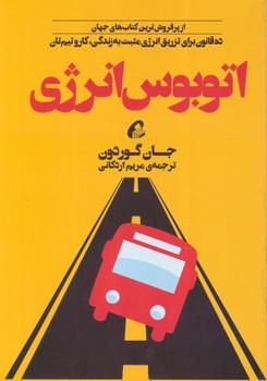 اتوبوس انرژي-10 قانون براي تزريق انرژي مثبت به زندگي كار و تيم