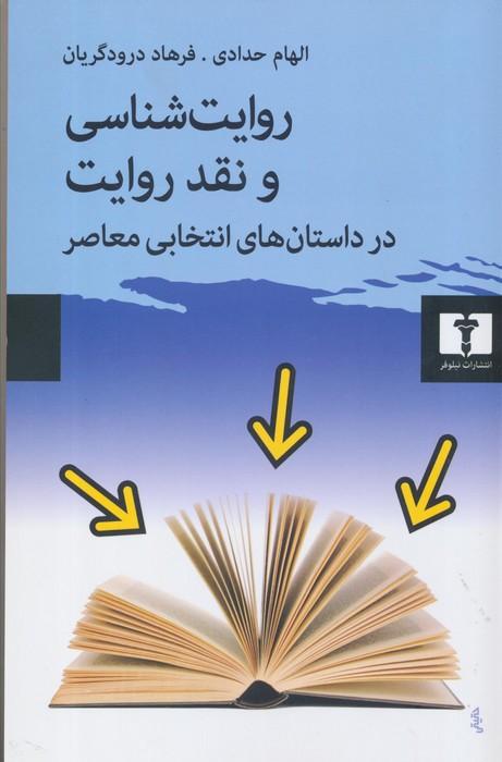 روايت شناسي و نقد روايت در داستان هاي انتخابي معاصر