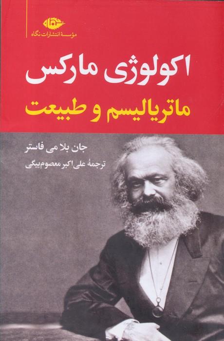 اكولوژي ماركس ماترياليسم و طبيعت