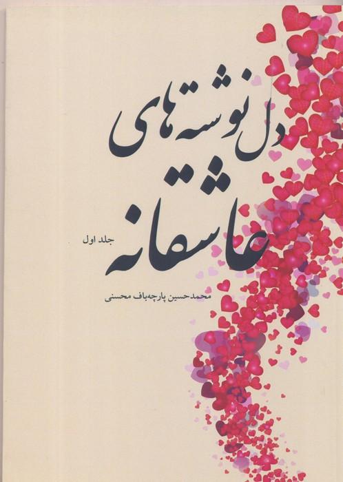 دل نوشته هاي عاشقانه ج 1