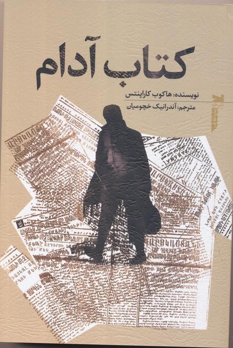 كتاب آدام