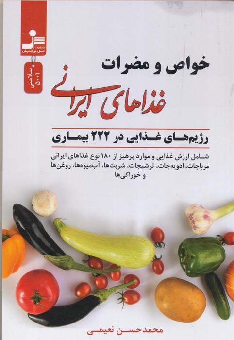 خواص و مضرات غذاهاي ايراني