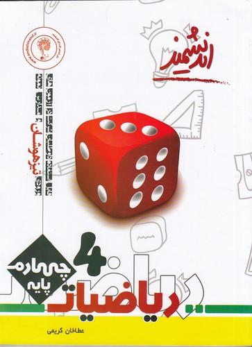 انديشمند-رياضيات-چهارم-دبستان-تيزهوشان
