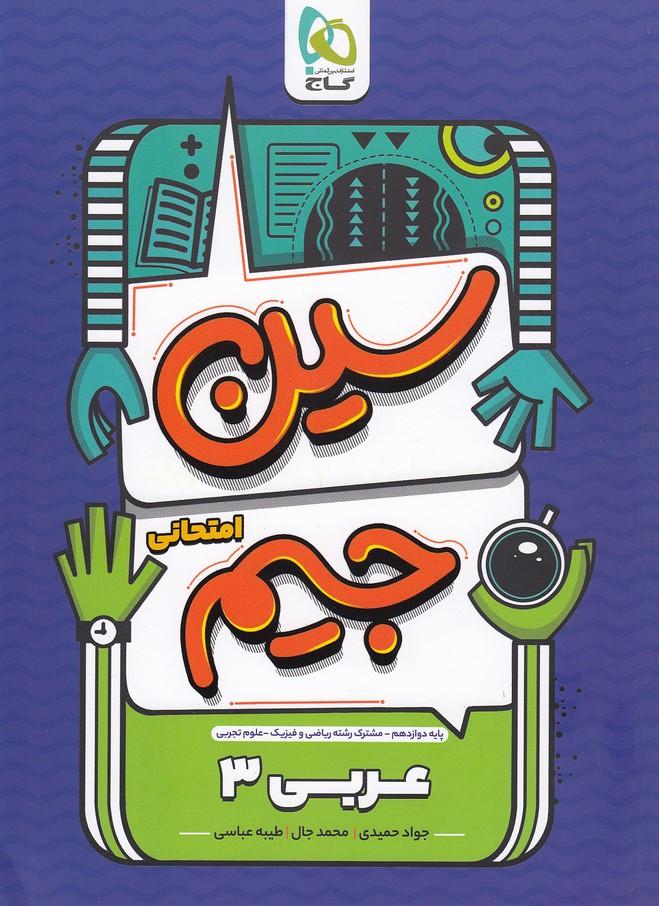 گاج-(سين-جيم)---عربي-3-دوازدهم-رياضي-تجربي-97