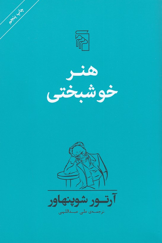 هنرخوشبختي(مركز)رقعي-شوميز
