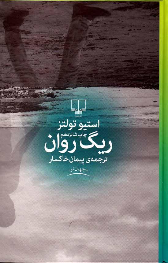 ريگ-روان(چشمه)رقعي-سلفون