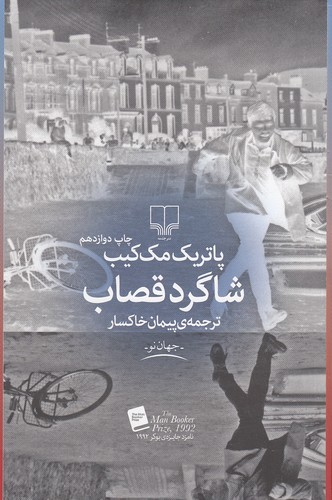 شاگرد-قصاب-(چشمه)-رقعي-شوميز