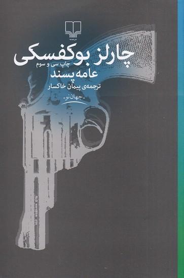 عامه-پسند(چشمه)رقعي-شوميز