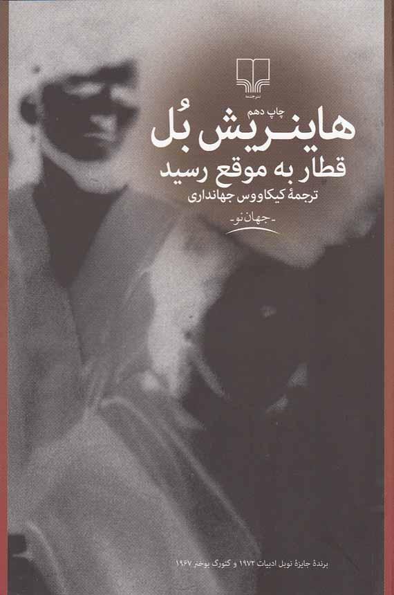 قطاربه-موقع-رسيد(چشمه)رقعي-شوميز