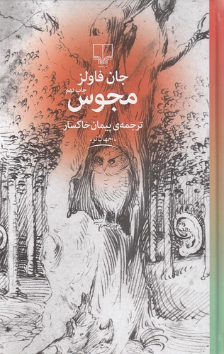 مجوس(چشمه)رقعي-سلفون