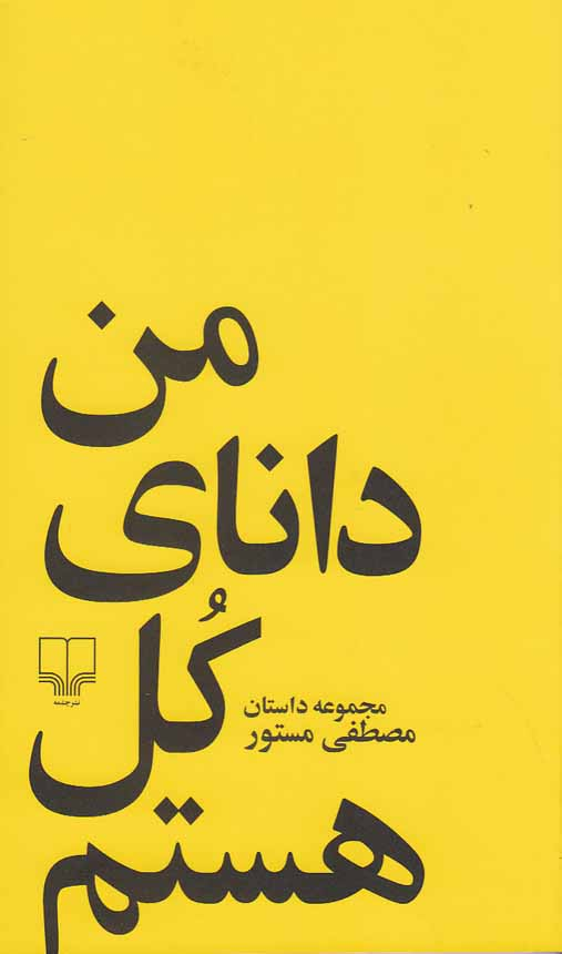 من-داناي-كل-هستم(چشمه)پالتويي-شوميز
