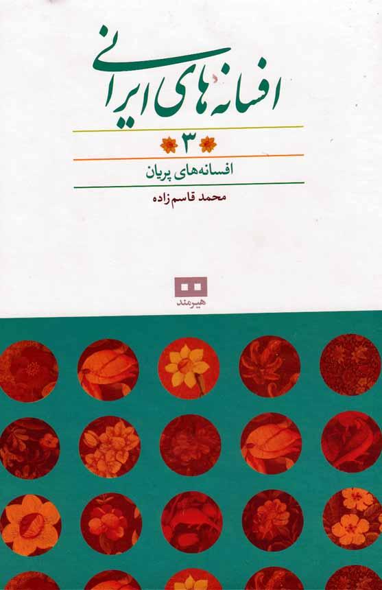 افسانه-هاي-ايراني-3-(هيرمند)-وزيري-سلفون