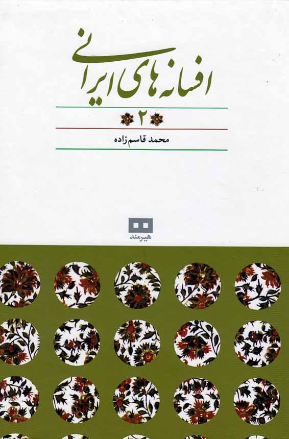 افسانه-هاي-ايراني-2-(هيرمند)-وزيري-سلفون