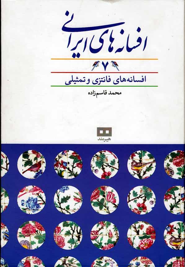 افسانه-هاي-ايراني-7-(هيرمند)-وزيري-سلفون