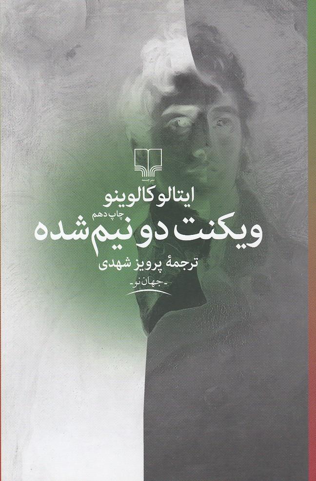 ويكنت-دونيم-شده(چشمه)رقعي-شوميز