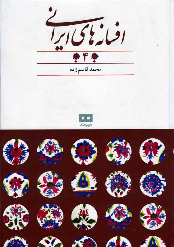 افسانه-هاي-ايراني-4-(هيرمند)-وزيري-سلفون