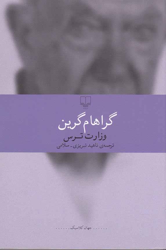 وزارت-ترس(چشمه)رقعي-شوميز