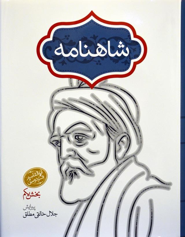 شاهنامه2جلدي(سخن)رحلي-قابدار