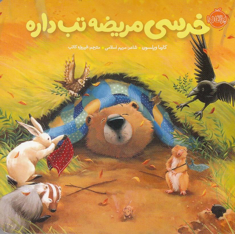 خرسي-ودوستاش-خرسي-مريضه-تب-داره(پرتقال)نيم-خشتي-سخت