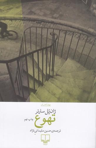 تهوع-(چشمه)-رقعي-شوميز