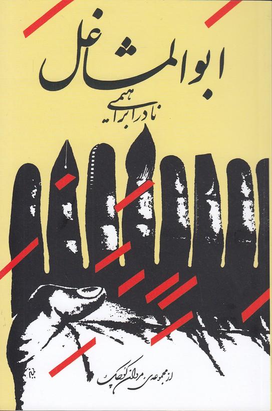 ابوالمشاغل-(روزبهان)-رقعي-شوميز