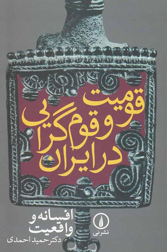 قوميت-و-قوم-گرايي-در-ايران-(ني)-رقعي-شوميز