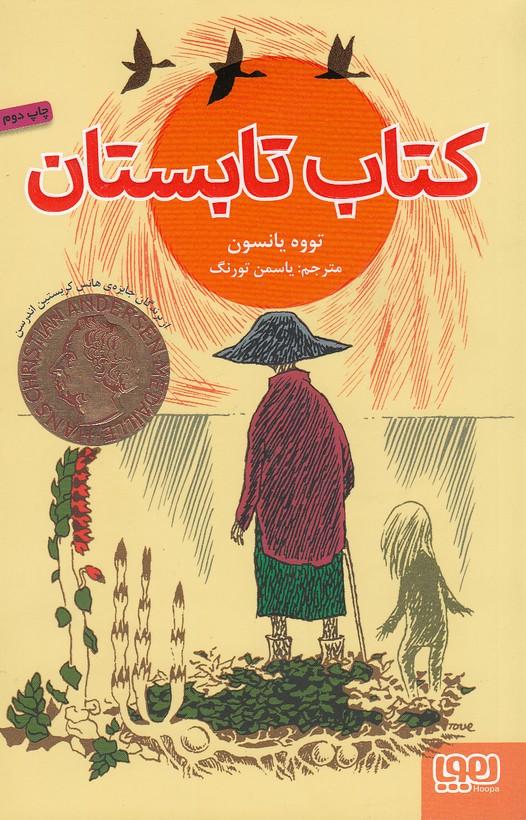 كتاب-تابستان(هوپا)رقعي-شوميز
