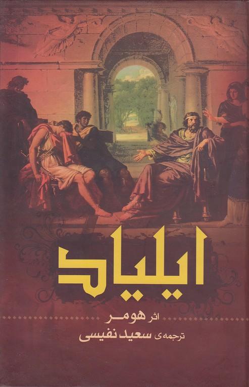 ايلياد-(پارس)-رقعي-سلفون